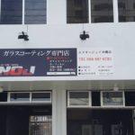 NOJ沖縄